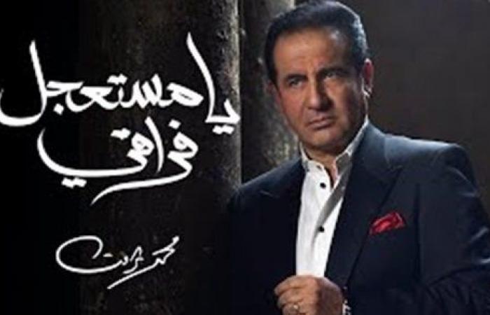 يا مستعجل فراقي لـ محمد ثروت تقترب من 3 ملايين مشاهدة