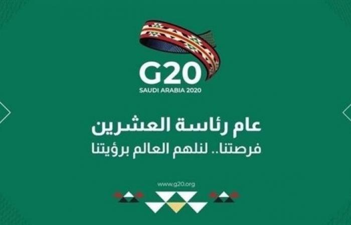 مجموعة العشرين تتوقع اتفاقا ضريبيا بحلول الصيف