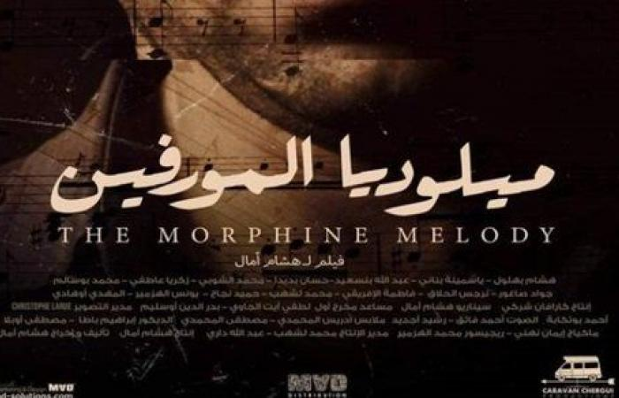 """عرض الفيلم المغربي """"ميلوديا المورفين"""" في سوريا"""