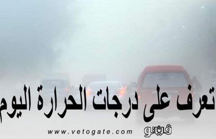 حالة الطقس ودرجات الحرارة المتوقعة اليوم الجمعة 26-2-2021 في مصر