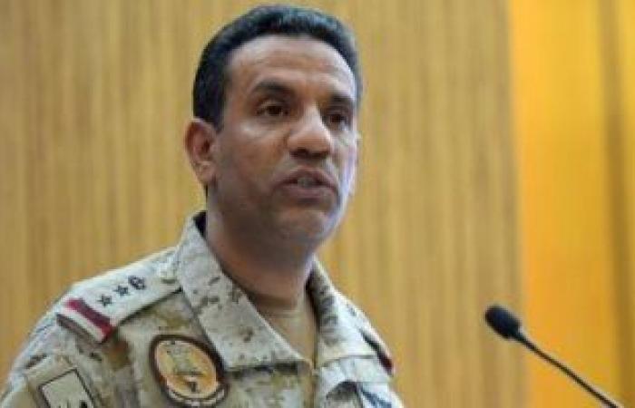 التحالف العربى يعلن تدمير طائرة بدون طيار أطلقتها جماعة الحوثى تجاه السعودية