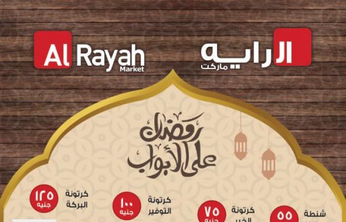 عروض كرتونة رمضان 2021 فى الراية ماركت