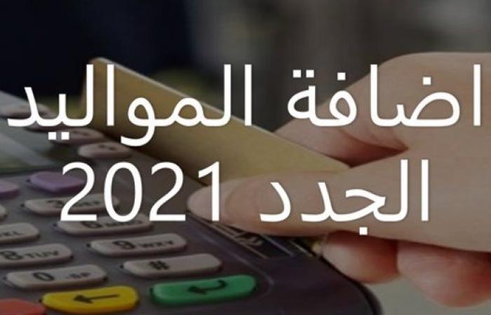بالخطوات.. طريقة إضافة المواليد الجدد على بطاقة التموين 2021 عبر رابط بوابة مصر الرقمية digital.gov.eg