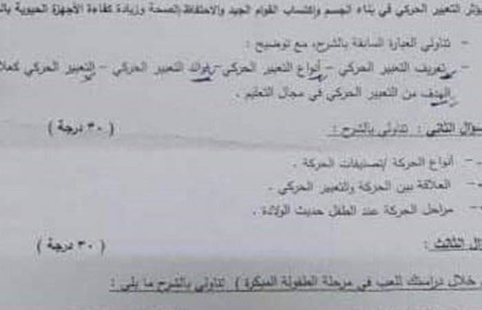 """الدكتور الفرفوش رزق.. عضو هيئة تدريس بجامعة طنطا يضع للطلاب """"اسأل وأجب"""" في امتحان نصف العام"""