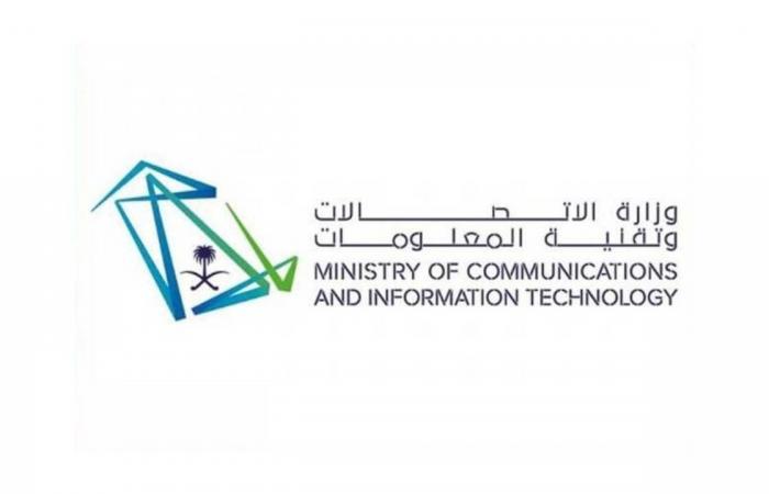 الإثنين.. وزارة الاتصالات تطلق الملتقى الثالث لـ«تمكين المرأة» في القطاع