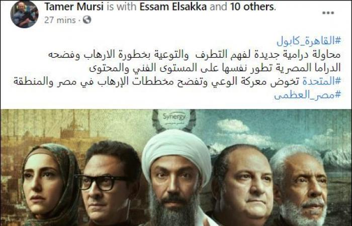 """""""المتحدة"""" تكشف البوستر الرسمى لمسلسل القاهرة كابول.. وتؤكد: نخوض معركة الوعى"""