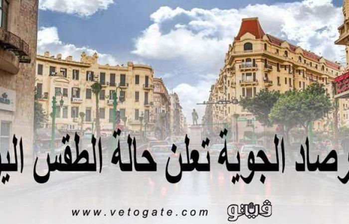حالة الطقس المتوقعة اليوم السبت 6-3-2021 في مصر