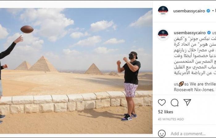 سفارة واشنطن بالقاهرة تبرز زيارة نجوم كرة القدم الأمريكية للأهرامات.. صور