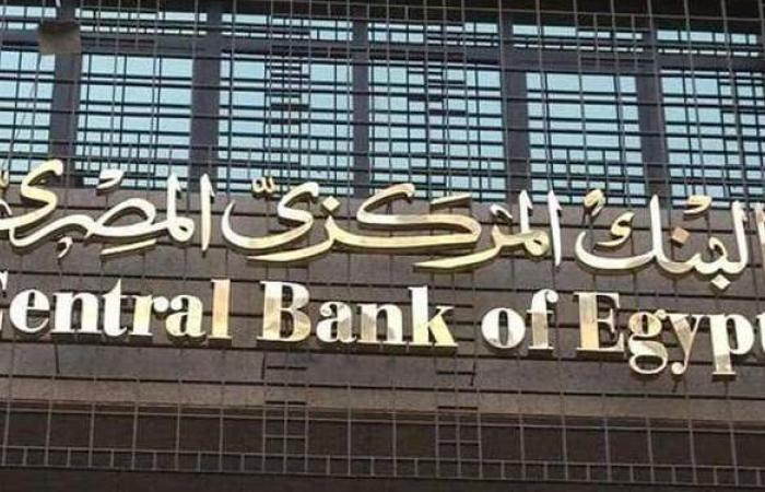 البنك المركزي يطرح أذون خزانة بقيمة 19 مليار جنيه لسد عجز الموازنة.. الأحد