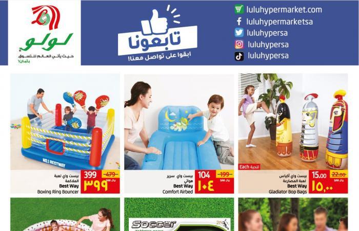 عروض لولو الرياض اليوم 7 مارس حتى 16 مارس 2021 المرح فى المنزل