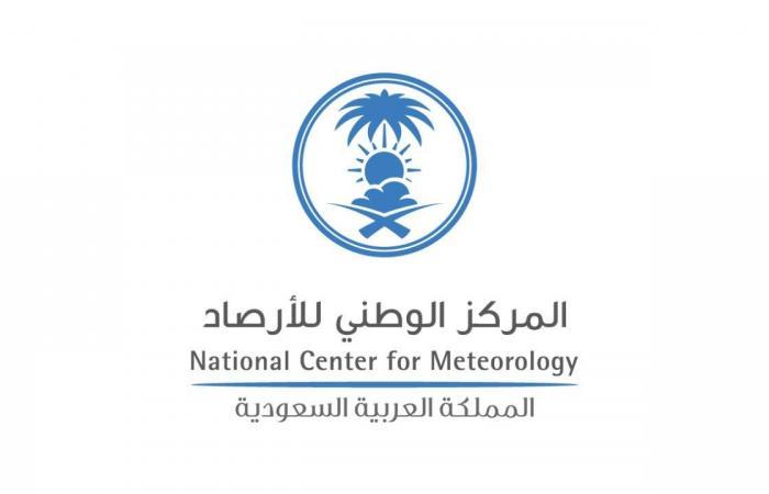 «الوطني للأرصاد» ينبِّه إلى رياح نشطة وأتربة مثارة على 3 مناطق بالمملكة