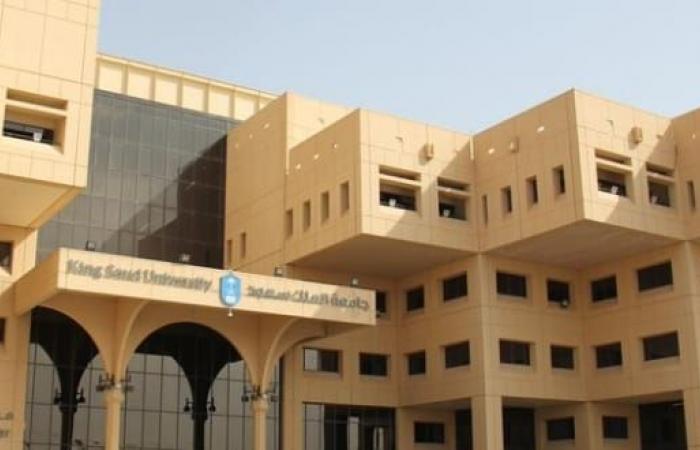 جامعة الملك سعود تعلن إغلاق بوابة القبول على برامج الدراسات العليا