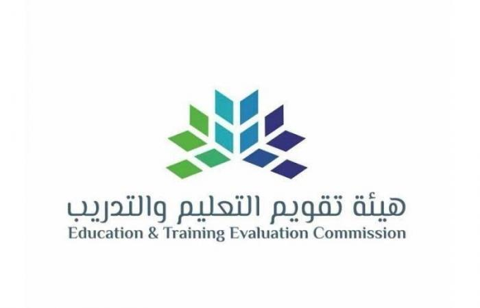 «تقويم التعليم» تقيس رضا المستفيدين من اختباراتها المحوسبة