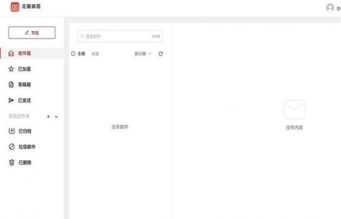 ضربة قوية لـ جوجل.. هواوي تطلق خدمة البريد الإلكتروني Petal Mail