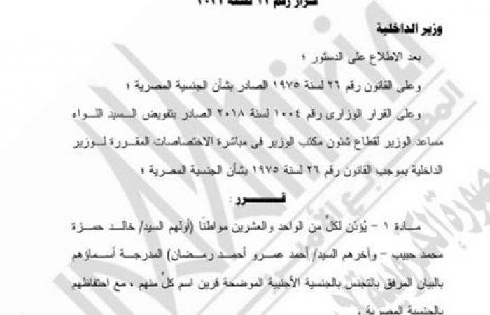 الداخلية توافق على منح الجنسية الأجنبية لـ 21 مواطنًا مصريًا