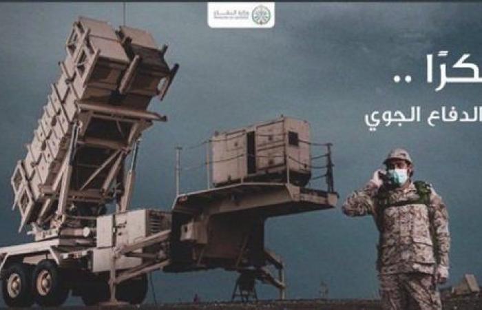 #شكرًا_أبطال_الدفاع_الجوي.. هاشتاج جديد في السعودية