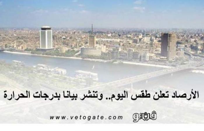 حالة الطقس ودرجات الحرارة المتوقعة اليوم الثلاثاء 9-3-2021 في مصر
