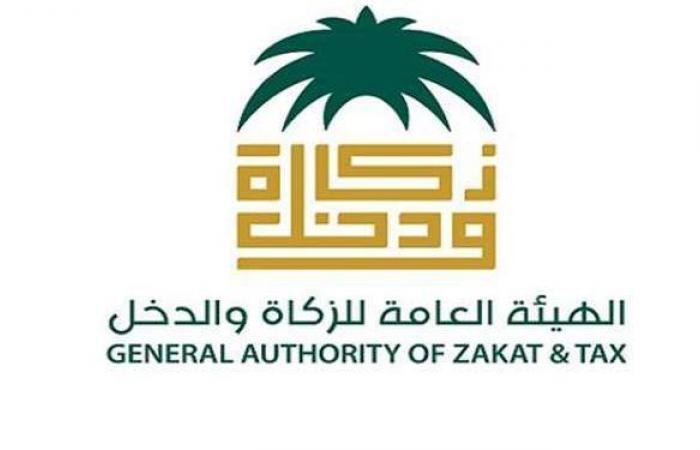 هيئة الزكاة تدعو السعوديين لتقديم إقرارات ضريبة القيمة المضافة