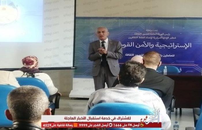 إستمرار فعاليات البرنامج التدريبي الإستراتيجية والأمن القومي