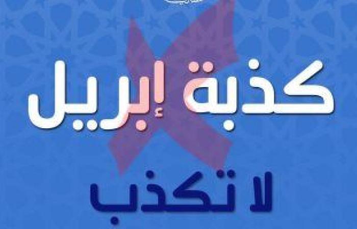 دار الإفتاء عن كذبة إبريل: حرام ولو على سبيل المزاح