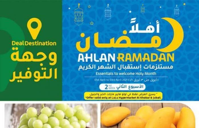 عروض لولو الشرقية اليوم 1 ابريل حتى 3 ابريل 2021 اهلا رمضان