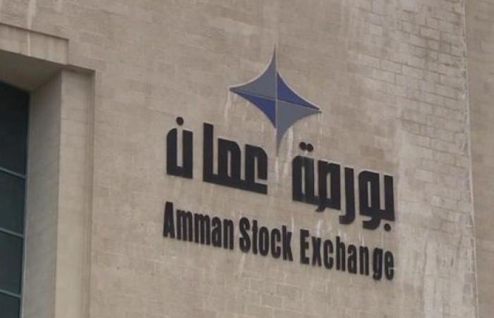 المؤشر الرئيسي لبورصة عمان يرتفع 1.2% خلال تداولات اسبوع