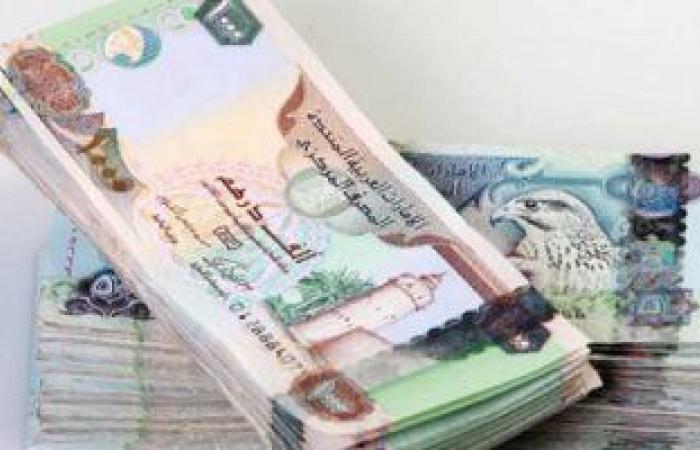 تعرف على سعر الدرهم الإماراتى اليوم الجمعة