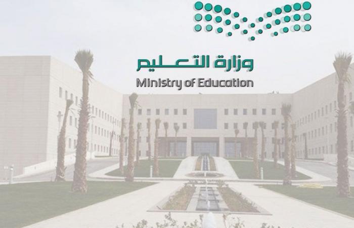 وزارة التعليم تعلن مهام الإشراف التربوي ومكاتب التعليم حتى نهاية العام الدراسي