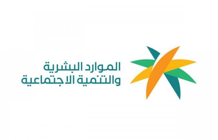 «المساعدة المقطوعة».. وزارة الموارد البشرية توضح طريقة متابعة الطلب