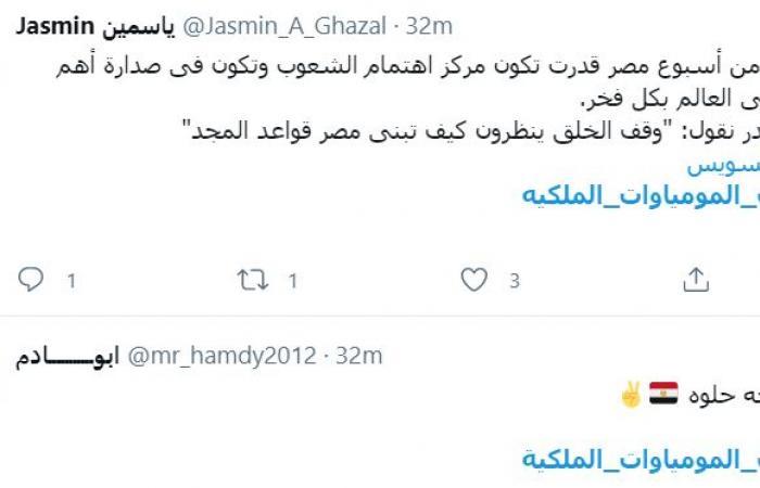 #موكب_المومياوات_الملكية.. أبرز اهتمامات المصريين قبل ساعات من الحدث المهيب