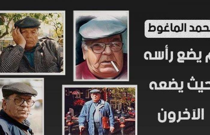 محمد الماغوط.. «لم يضع رأسه حيث يضعه الآخرون»