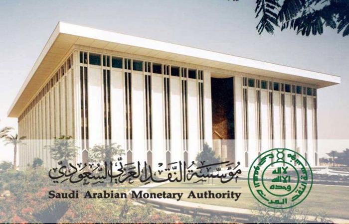 «المركزي السعودي» يختتم برنامج التعليم المهني لحديثي التخرج