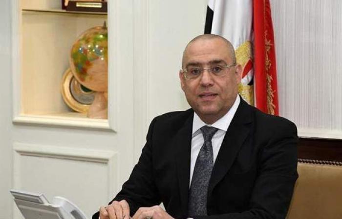 وزير الإسكان: تنفيذ مشروع الغلق الآمن لمقلب السلام العمومي بالعبور