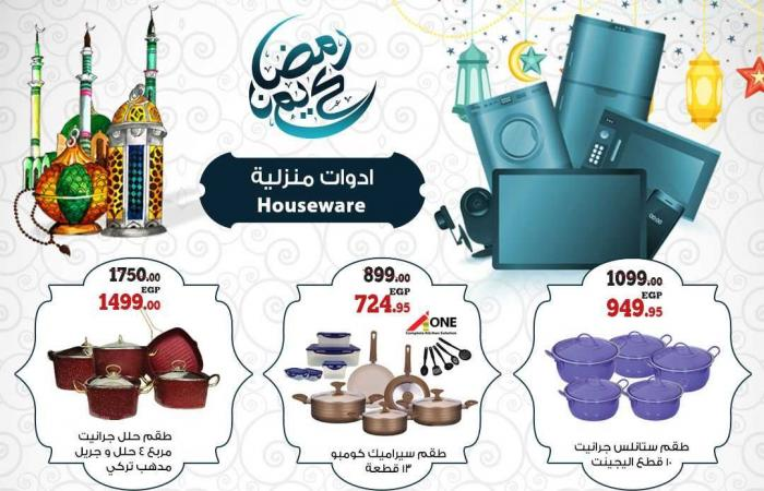 عروض اولاد رجب رمضان من 6 ابريل حتى 21 ابريل 2021 ادوات منزلية و اجهزة كهربائية