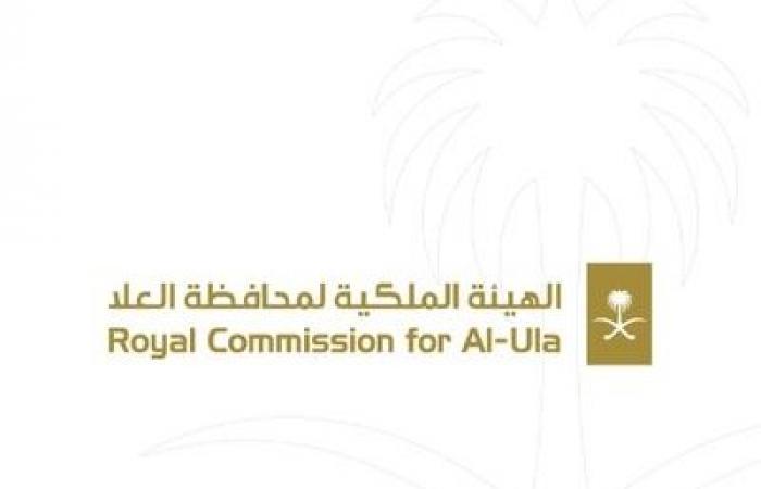 الهيئة الملكية للعلا تطلق المرحلة الثالثة من برنامج الابتعاث