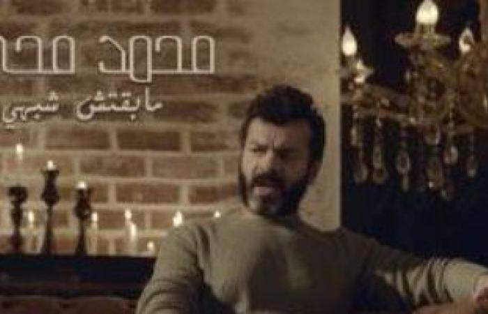 """محمد محيى يحتفل بنجاح أحدث كليباته """"مابقتش شبهى"""" بطريقته الخاصة"""