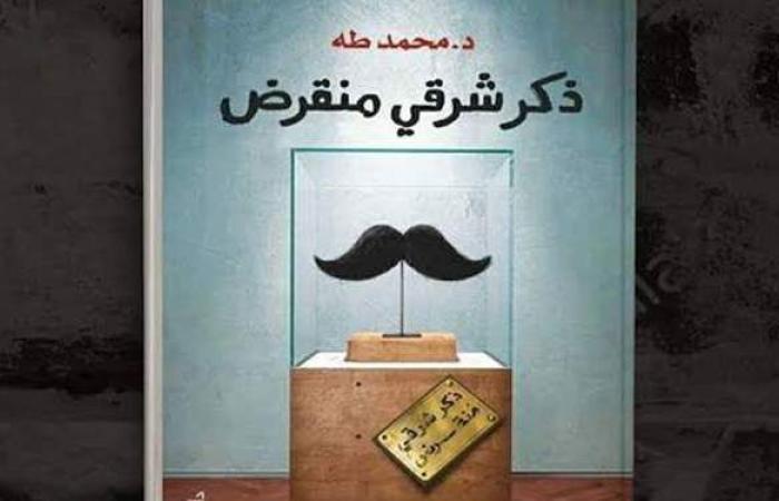 """توقيع ومناقشة كتاب """"ذكر شرقي منقرض"""" لمحمد طه في معرض الشيخ زايد"""