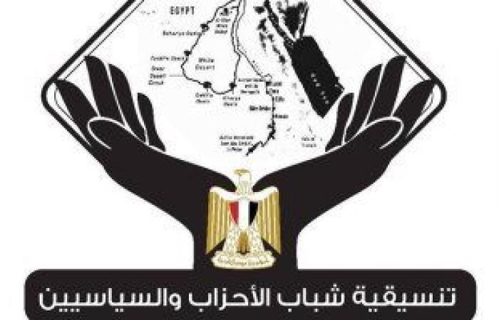 تنسيقية شباب الأحزاب تحتفى بالإنجازات المصرية فى اليوم العالمى للصحة