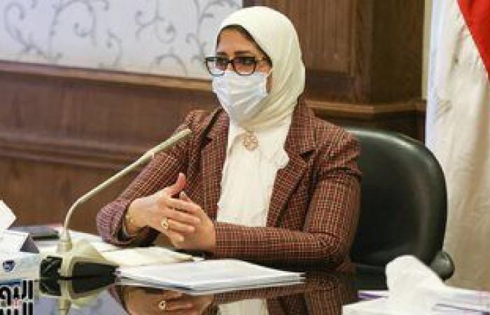 حصاد الوزارات..وزيرة الصحة: غسل الأيدى وارتداء الكمامة أقوى لقاح ضد كورونا فى العالم
