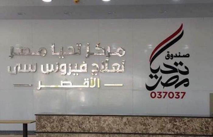 15 معلومة عن مستجدات جهود صندوق تحيا مصر لتوفير الخدمات الصحية
