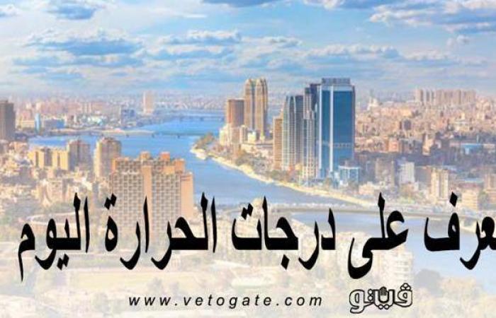 حالة الطقس ودرجات الحرارة اليوم الجمعة 9-4-2021 في مصر