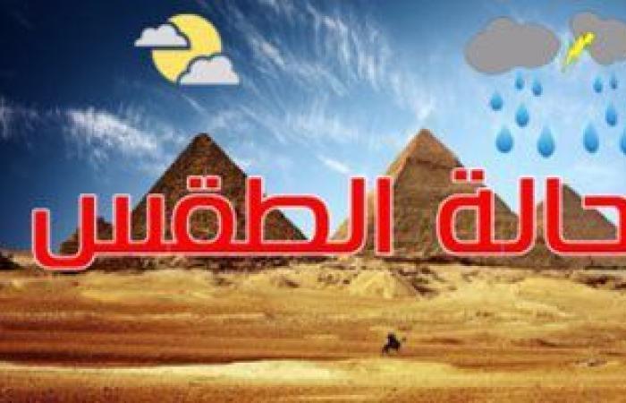 حالة الطقس اليوم الجمعة 9/4/2021 فى مصر
