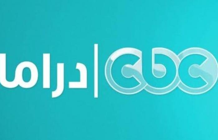 ننشر احدث ترددات قناة سي بي سي دراما cbc drama علي القمر الصناعي نايل سات لمتابعة مسلسلات رمضان 2021 بجودة HD