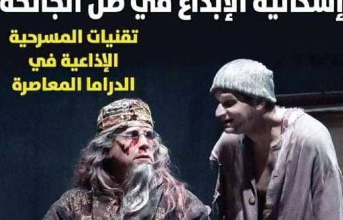 العدد الثامن عشر من الإصدار السادس لمجلة المسرح بمنافذ الأهرام وأجنحة المركز القومي للمسرح بالمسارح
