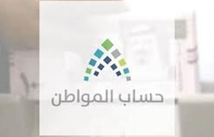 بالهوية الوطنية استعلم عن حساب المواطن الدفعة 41 لشهر أبريل 2021 والشروط المطلوبة للحصول على دعم برنامج حساب المواطن