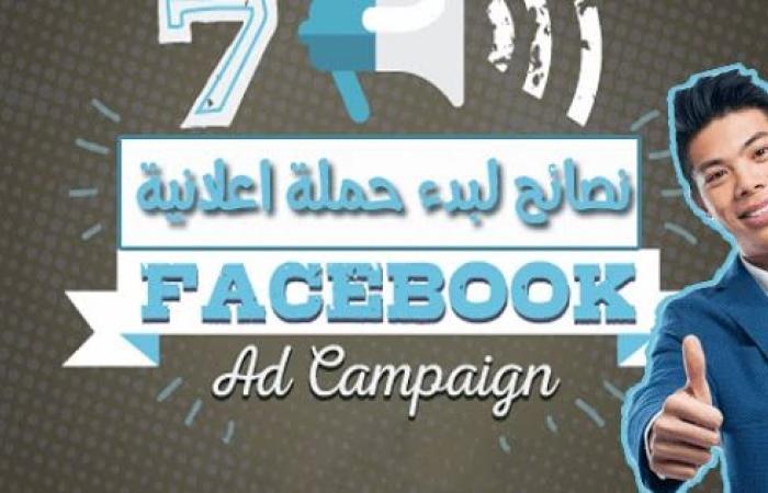 7 نصائح ذهبية لإنشاء حملة إعلانية ناجحة ومستهدفة في إعلانات الفيس بوك