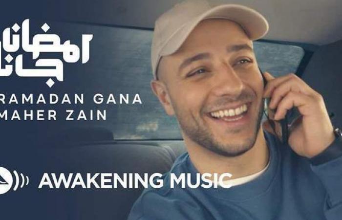 """""""رمضان جانا"""".. أغنية جديدة لـ""""ماهر زين"""" في أول ليالي رمضان"""