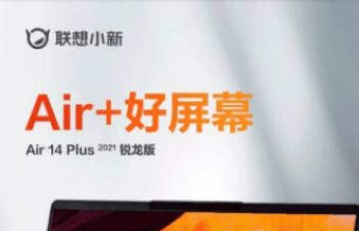 إعلان تشويقي يكشف عن بعض من مواصفات Xiaoxin Air 14 Plus 2021