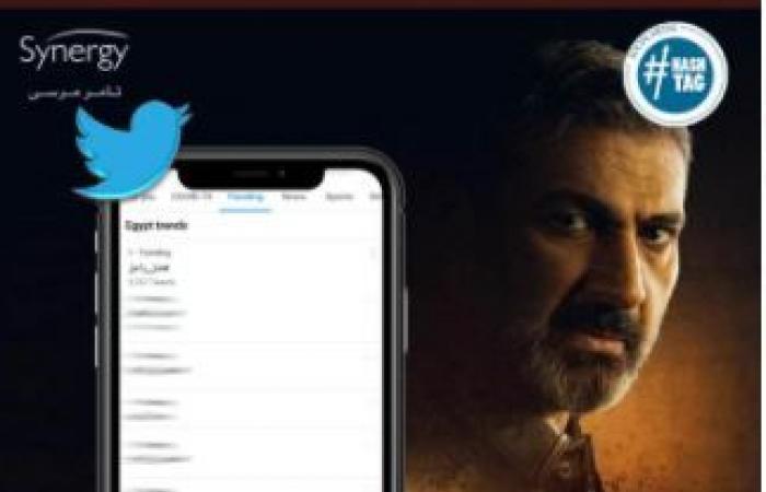 """مسلسل """"ضل راجل"""" يتصدر تريند تويتر بعد عرض الحلقة الأولى"""