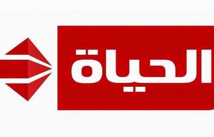 """تردد قناة الحياة الحمراء Alhayat TV 2021 الجديد على """"نايل سات"""""""